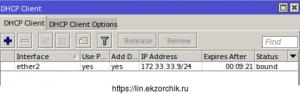 DHCP-клиент включен на ether2